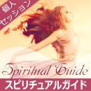 spiritual_guide_bannar130X130