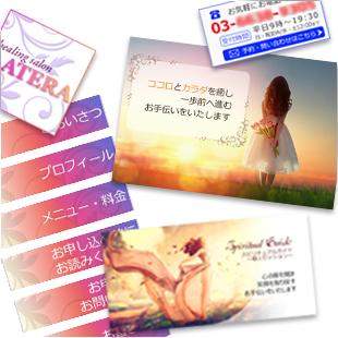 WEB広告作成のイメージ