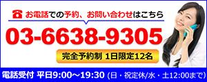 yoyaku_phone_bannar2_s