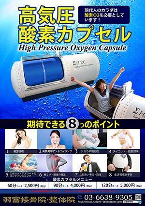 酸素カプセルポスター(羽富接骨院)_s