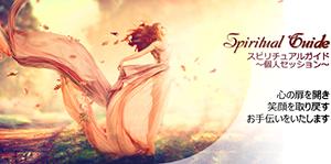 spiritual_guide_image