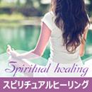 spiritual_hearing_20141125